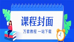 Offcie2013系列全套视频教程 包括(Word+Excel教程+PPT+Access+OneNote+Publisher等等)